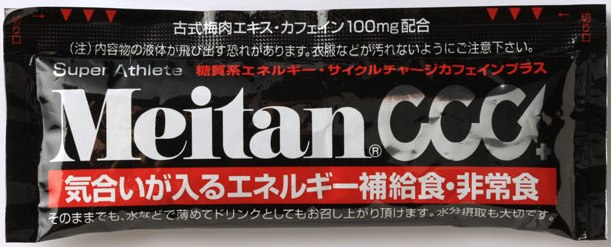 Meitan サイクルチャージ・カフェインプラス - 0