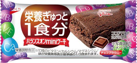 グリコ バランスオンminiケーキ チョコブラウニー - 0