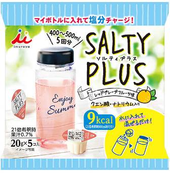 井村屋 ソルティプラス レッドグレープフルーツ味 - 0
